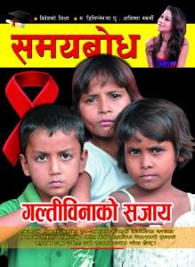 samayabodh advt bhadau issue