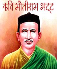 Moti-Ram-Bhatta