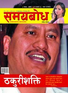 final cover samayabodh