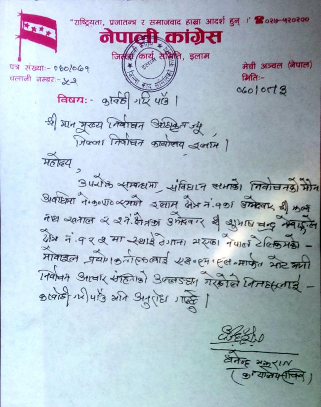 NC-jhalanath khanal