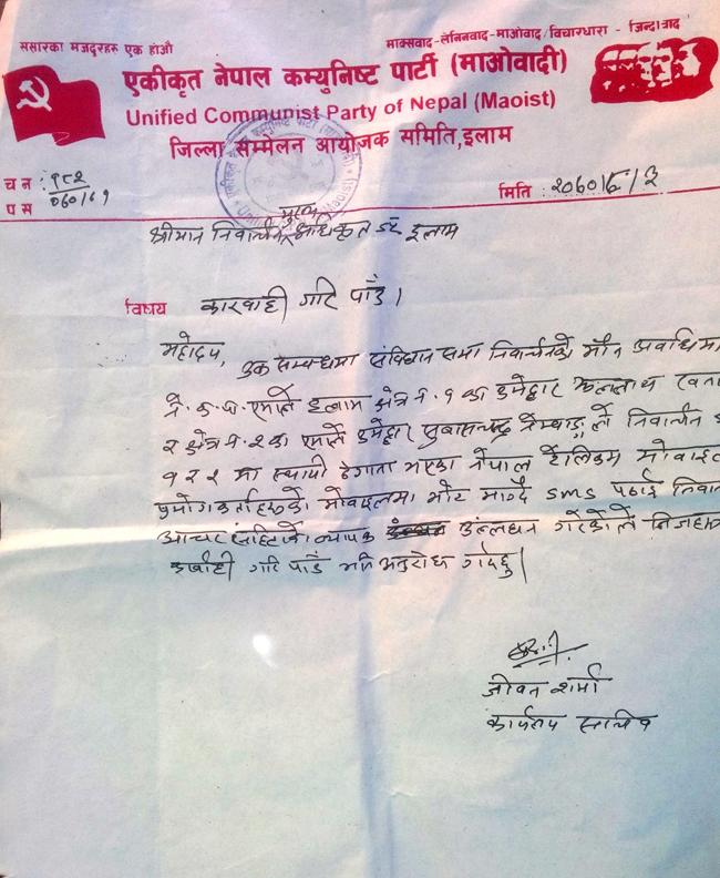 UCPN M-jhalanath-khanal