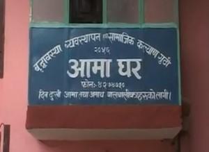Aama ghar
