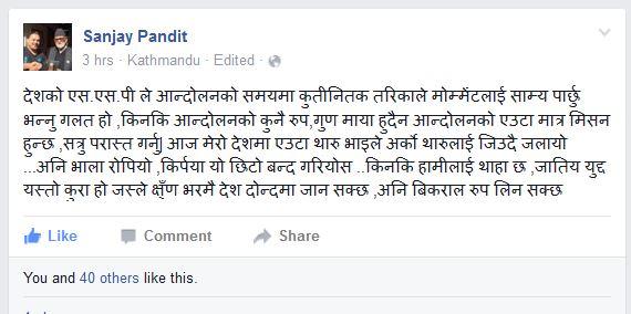 sanjay pandit